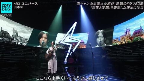 【朗報】山本彩が生歌唱した新曲ゼロユニバースに大絶賛の嵐【CDTV】