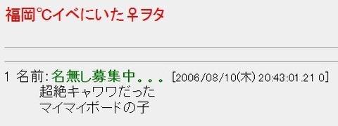 【HKT48】指原莉乃が無駄に語りたがる指ヲタに苦言「当時のこと知らないなら語るなツイ消せ」