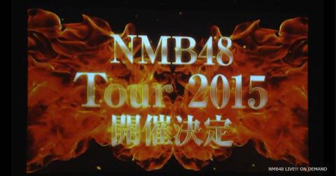 【NMB48】Tour2015開催決定!ツアーファイナルは武道館2DAYS!