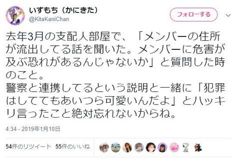 【NGT48】運営が恐れているのは厄介グループを優遇してた事なのでは?