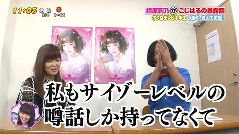 【定期】ビジネスジャーナル(=サイゾー)がまたAKB48Gの捏造記事を書くwww