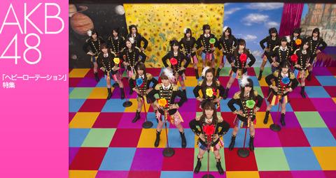 【AKB48】ヘビロテはもういいんじゃないか