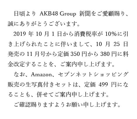 【悲報】AKB48新聞瀬津さん、嘘吐きな上に便乗値上げまでしてしまう