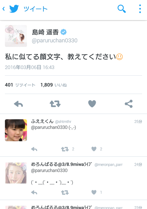【AKB48】ぱるるが自分に似てる顔文字を募集している模様【島崎遥香】