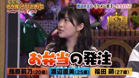 【朗報】HKT48支配人指原莉乃、田島芽瑠の修学旅行を手配する