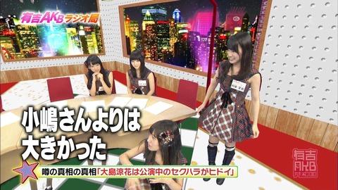 【悲報】大島涼花「胸の大きさは川栄>小嶋さん」【有吉AKB共和国】