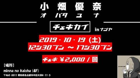 【まとめるな】元SKE48小畑優奈が10/19に名古屋でチェキ会するってよ【興味は持て】