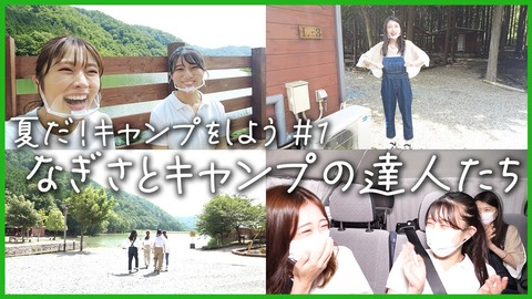 【NMB48】渋谷凪咲のYoutubeで夏休み特別企画!「なぎさとキャンプの達人たち」