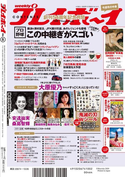 【朗報】NMB48上西怜ちゃん、ファースト写真集発売決定!!!