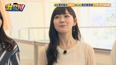 【画像】久しぶりに見た渡辺美優紀(25歳)のビジュアルが結構微妙【みるきー】