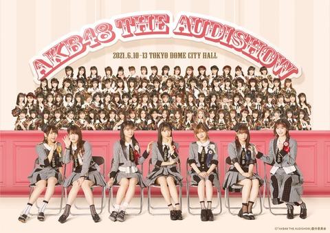 【AKB48】メンバーの最新序列が判明
