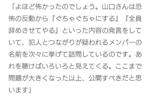 【NGT48暴行事件】捏造文春さん、またもや嘘が速攻でバレて完全粉砕されるwwwwww