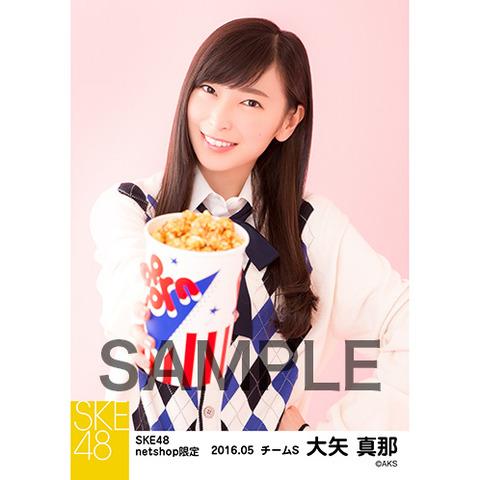 SKE48に潜む大矢真那とかいう魔女wwwwww