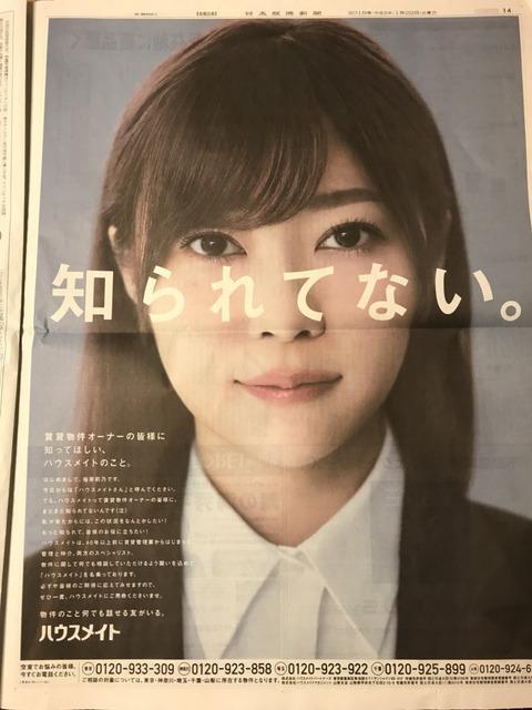 【HKT48】指原莉乃が日経新聞の一面を飾る!!!【ハウスメイト】