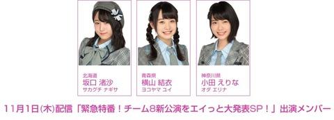 【朗報】AKB48チーム8、新公演発表SP配信キタ━━━(゚∀゚)━━━!!