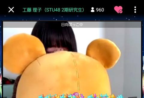 【悲報】STU48工藤理子が号泣き「迷惑かけてごめんなさい」