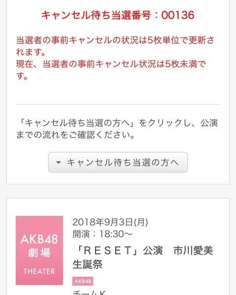 【AKB48G】劇場公演を申し込む時、キャンセル待ち選択してる?