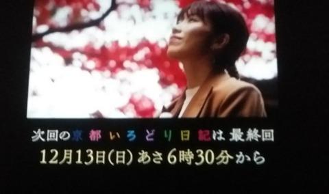 【悲報】7年半続いた横山由依の京都いろどり日記が来週で最終回…番組内で発表