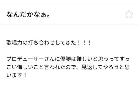 【AKB48G】竹中P、歌唱力No1決定戦決勝大会出場者に「優勝は難しいと思う」とわざわざ伝えてしまう
