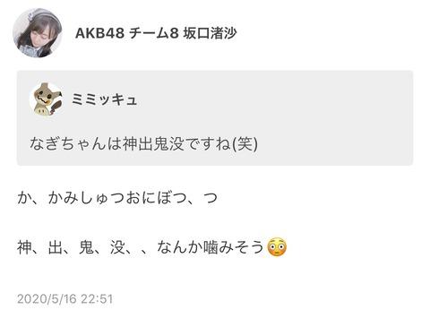 【AKB48】チーム8のなぎちゃんは「神出鬼没」が読めなかった【坂口渚沙】