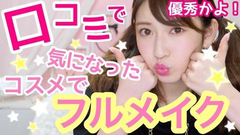 【NMB48】吉田朱里ってメイク動画上げてるけど、メイク上手いの?