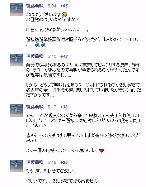【AKB48】後藤萌咲「握手完売してたのに再販で0/24になった。なんで2年もターゲットにされるのか」