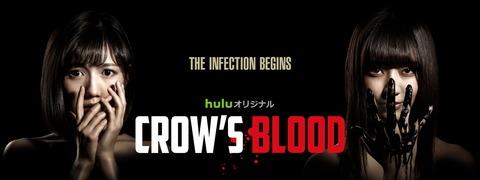 【Hulu】CROW'S BLOODが面白いのに全然話題になってないんだが
