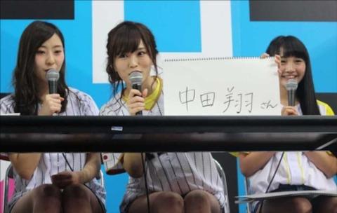 山本彩さんが大好きな、日ハム中田翔さん巨人に移籍決定!