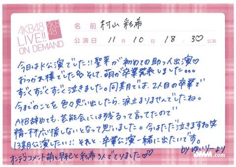【AKB48】村山彩希「相笠萌は同期で2人目の卒業」←・・・?【13期】