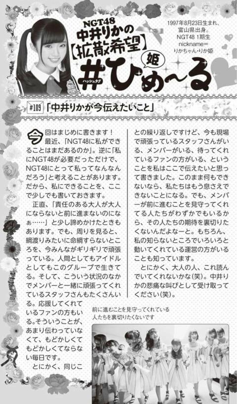【朗報】NGT48中井りか「このまま何もできないなら、私たちはもう息さえできない」と悲痛な叫び