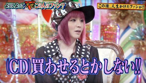 misono「CDの売り上げ枚数misono>>>AKB48やで」