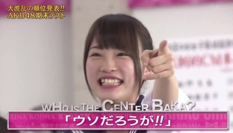 【AKB48G】メンバーがつく軽いウソ