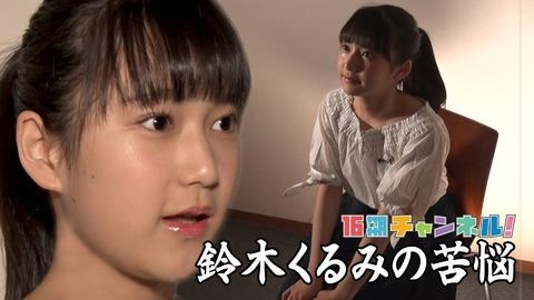 【AKB48】若手期待No.1の巨乳天使こと鈴木くるみさん(14)、上がり目がない模様