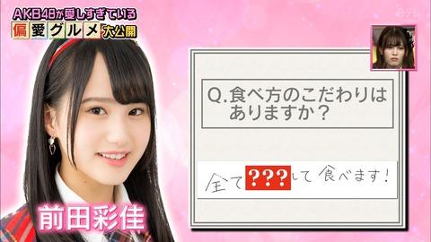 【悲報】AKB48前田Aさん、寿司をネタだけ先に食べてしまう