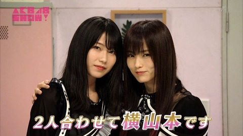 【朗報】ゆいはん、さや姉卒コン出るってよ【横山由依・山本彩】