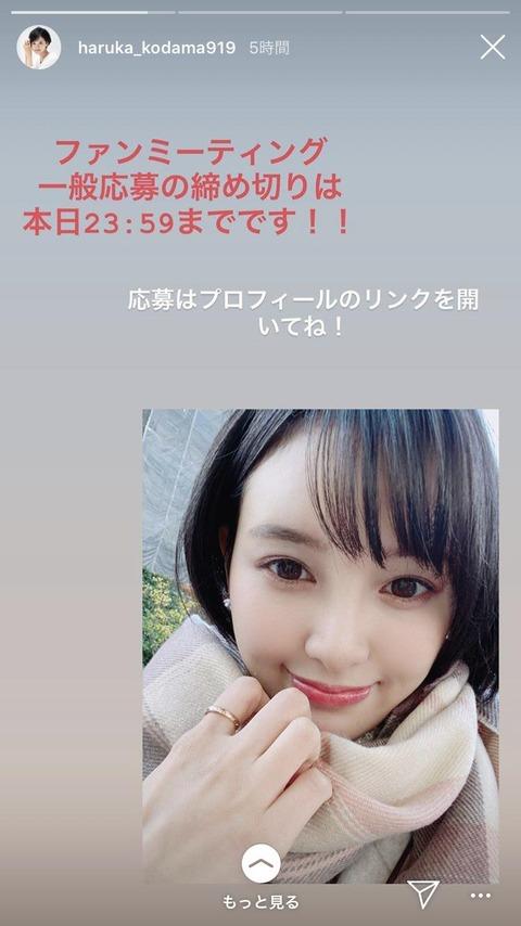 【朗報】元HKT48兒玉遥さん、めちゃくちゃ可愛くなって新登場