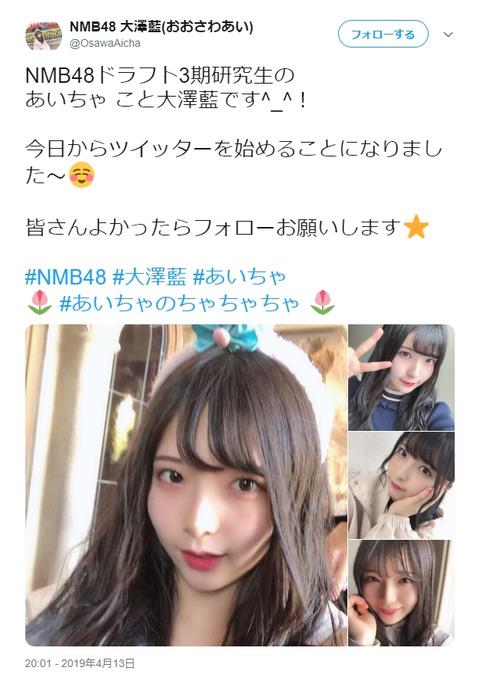 【NMB48】ドラフト3期研究生が続々とツイッター解禁!!一体何があったんや