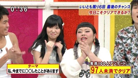 【3/24】指原莉乃出演「笑っていいとも!」キャプ画像まとめ