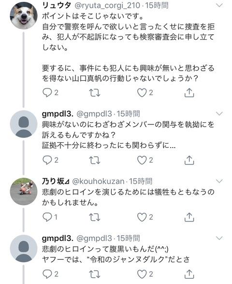 【悲報】NGT48暴行事件、NGTファンによる被害者への中傷が止まらない・・・「令和の麻原」「ジャンヌダルクなら最後は火あぶりww」