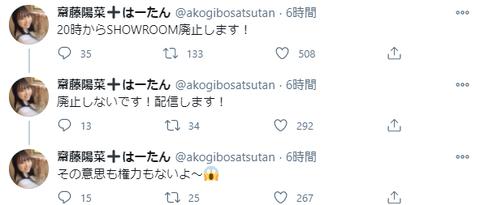 【悲報】俺たちの陽菜ちゃん、遂にSHOWROOMを廃止に追い込むwww【AKB48】