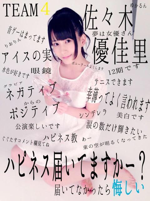 【AKB48】西川怜「私が生きている理由は佐々木優佳里」【誕生日】