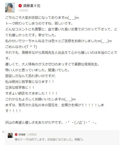 【悲報】須藤凛々花の見城徹への媚売りがエグいwwwww
