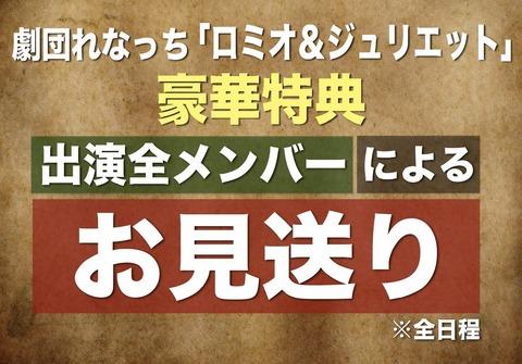 【AKB48】劇団れなっち、出演組がお見送り、非出演組もお出迎え等豪華特典を発表