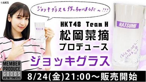 【朗報】HKT48松岡菜摘プロデュースのジョッキグラスが即完売!