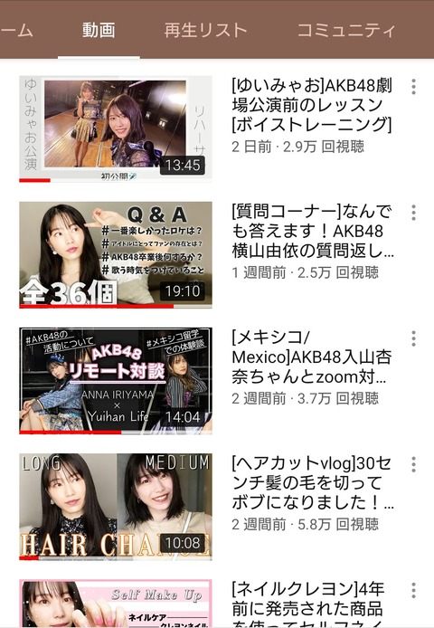 【AKB48G】横山由依、北原里英、中井りかのYouTubeの再生数が悲惨過ぎてwwwwww