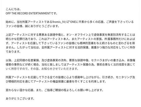 【重大発表】IZ*ONEの所属事務所OTRが法的措置を取る模様【宮脇咲良・矢吹奈子】