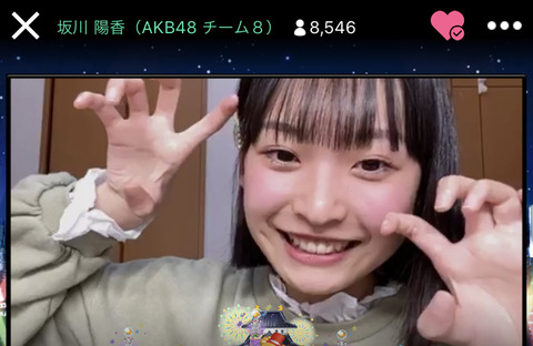 【朗報】AKB48チーム8新福井・坂川 陽香ちゃんが初SHOWROOMR配信!