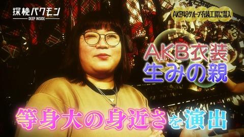 【AKB48】「探検バクモン」見たけどしのぶって優秀なスタッフだったんだな【キャプ画像まとめ】