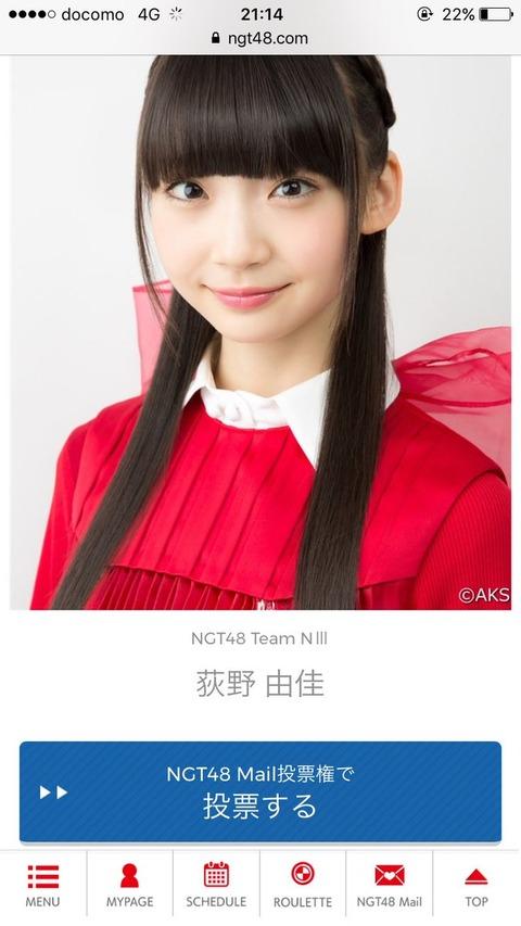 【AKB48総選挙】もうモバループは使えないんだろ?NGTヲタは今年の総選挙どうするつもりなんだ?