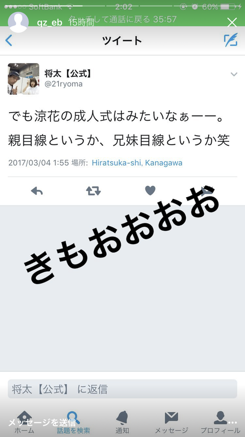 【AKB48G】「アイドルを親目線で見る奴はキモい」←正論だろ